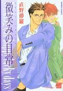 Hohoemi no Nichijou