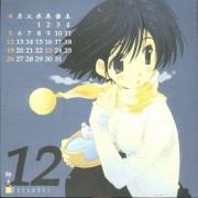 Tatsuki Amaduyu