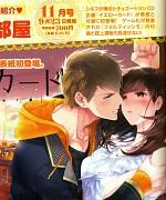 Dengeki Girl's Style