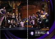 Dynasty Warriors: Kingdom of Wei