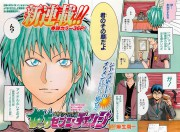 Shinseiki Idol Densetsu