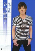 Kishow Taniyama