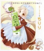 Bottle Fairy
