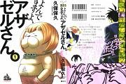 Yondemasu Yo Azazel-san