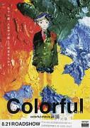 Colorful (Movie)