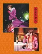 Sekai Seifuku: Bouryaku no Zvezda